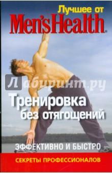 Лучшее от Men's Health. Тренировка без отягощений обувь для легкой атлетики health 160