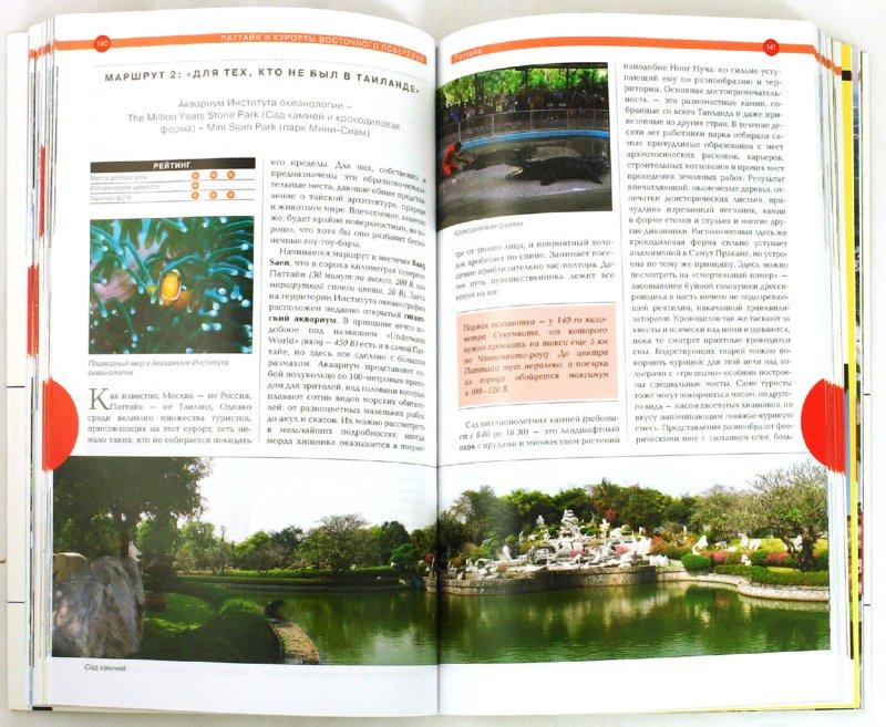Иллюстрация 1 из 5 для Таиланд (+DVD) - Крылов, Шигапов | Лабиринт - книги. Источник: Лабиринт