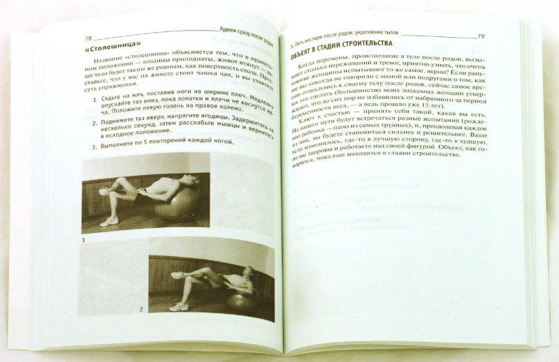 Иллюстрация 1 из 11 для Худеем сразу после родов - Ларейн Шабут | Лабиринт - книги. Источник: Лабиринт