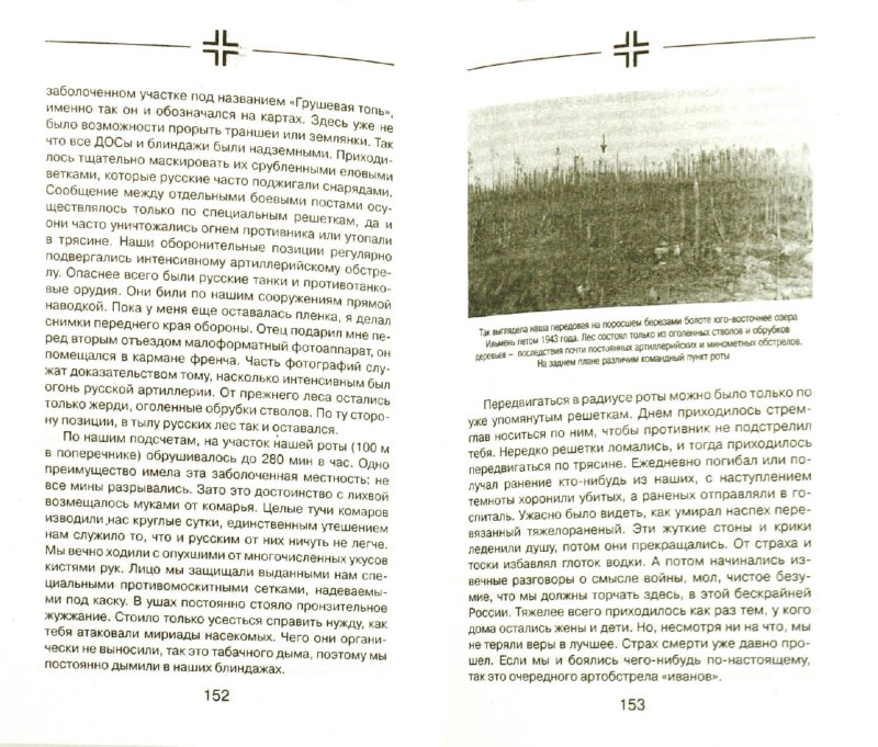 Иллюстрация 1 из 44 для Кровавое безумие Восточного фронта - Цвайгер, Нойенбуш | Лабиринт - книги. Источник: Лабиринт