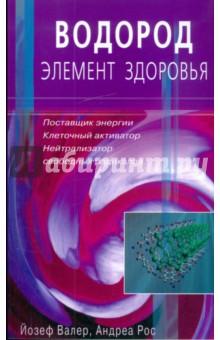 Водород - элемент здоровья. Поставщик энергии - клеточный активатор - нейтрализатор всоб. радикалов