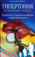 Гипертония: безмолвный убийца. Руководство по улучшению здоровья в новом тысячелетии