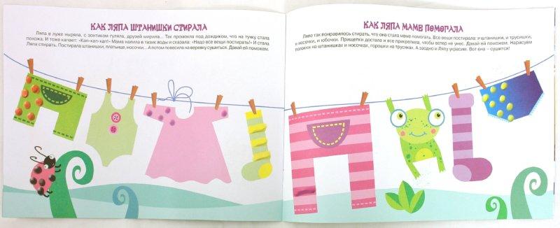 Иллюстрация 1 из 5 для Как Ляпа в луже ныряла. Альбом для детского художественного творчества - Ирина Лыкова   Лабиринт - книги. Источник: Лабиринт