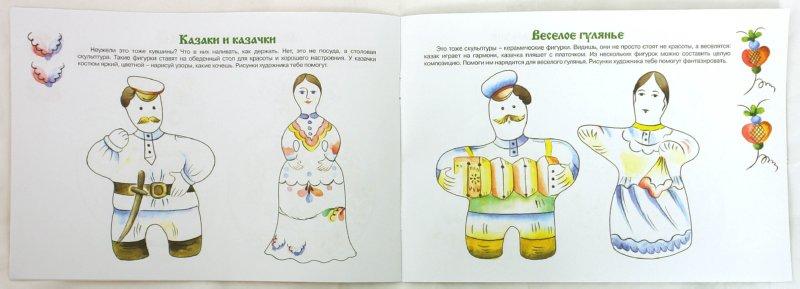 Иллюстрация 1 из 14 для Солнечная керамика. Альбом для детского художественного творчества | Лабиринт - книги. Источник: Лабиринт
