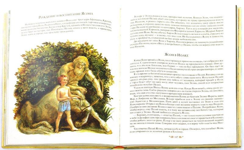 Иллюстрация 1 из 67 для Мифы Древней Греции - Николай Кун | Лабиринт - книги. Источник: Лабиринт