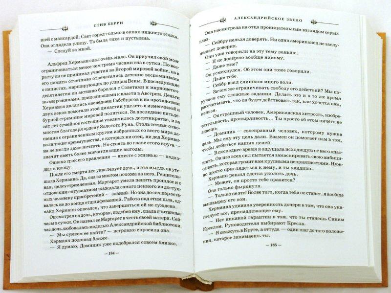 Иллюстрация 1 из 7 для Александрийское звено - Стив Берри | Лабиринт - книги. Источник: Лабиринт