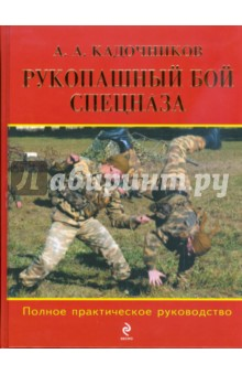 Рукопашный бой спецназа: Полное практическое руководство