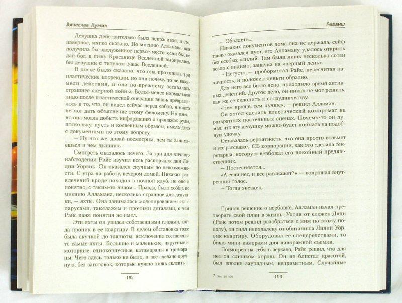 Иллюстрация 1 из 7 для Реванш - Вячеслав Кумин | Лабиринт - книги. Источник: Лабиринт