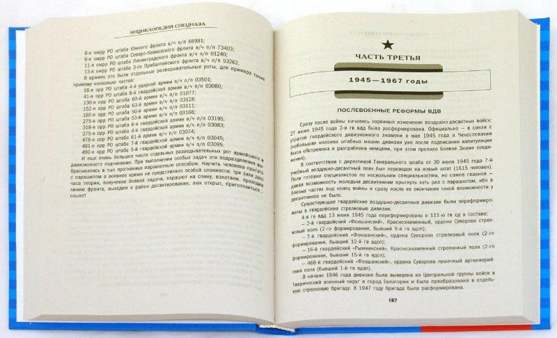 Иллюстрация 1 из 39 для Воздушно-десантные войска: история российского десанта - Роман Алехин | Лабиринт - книги. Источник: Лабиринт