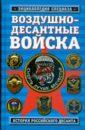 Воздушно-десантные войска: история российского десанта, Алехин Роман