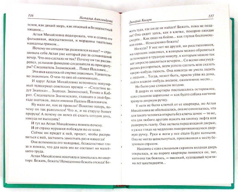 Иллюстрация 1 из 5 для Динарий Кесаря - Наталья Александрова   Лабиринт - книги. Источник: Лабиринт