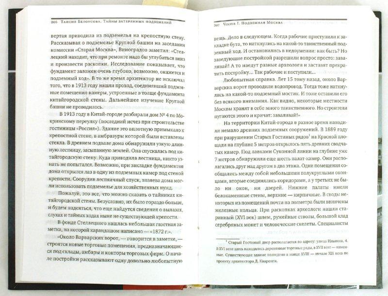 Иллюстрация 1 из 6 для Тайны затерянных подземелий - Таисия Белоусова | Лабиринт - книги. Источник: Лабиринт