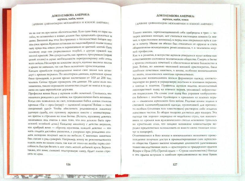 Иллюстрация 1 из 30 для Доколумбова Америка. Ацтеки, майя, инки - Яков Нерсесов | Лабиринт - книги. Источник: Лабиринт