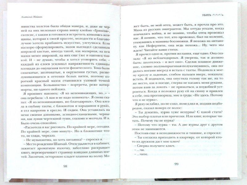 Иллюстрация 1 из 9 для Убить -^- -^- -^-'а - Анатолий Найман | Лабиринт - книги. Источник: Лабиринт