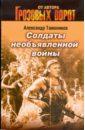 Тамоников Александр Александрович Солдаты необъявленной войны