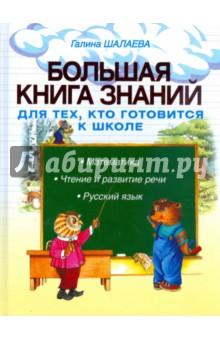 Большая книга знаний для тех, кто готовится к школе от Лабиринт