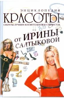 Энциклопедия красоты от Ирины Салтыковой ирина горюнова как написать книгу и стать известным советы писателя и литературного агента