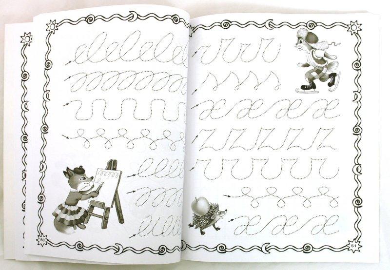 Иллюстрация 1 из 7 для Учимся читать, считать, писать без ошибок - Валентина Дмитриева | Лабиринт - книги. Источник: Лабиринт
