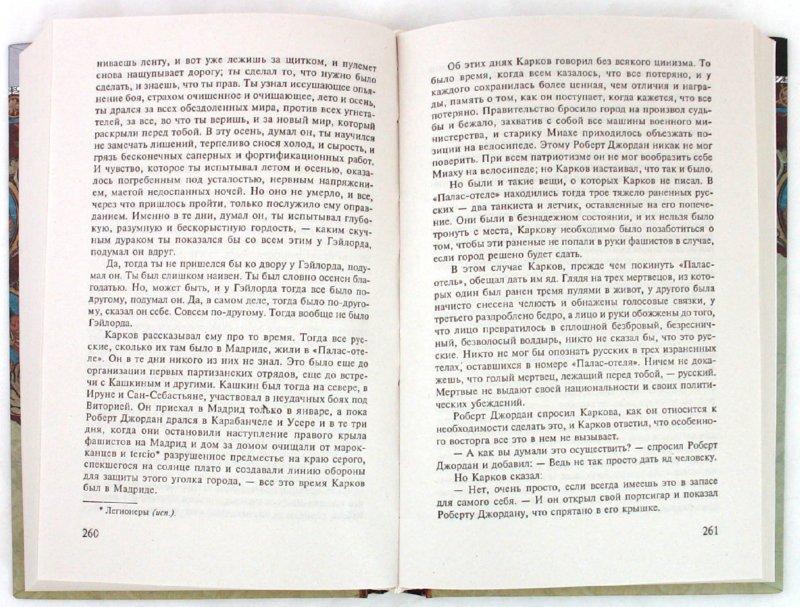 Иллюстрация 1 из 5 для По ком звонит колокол - Эрнест Хемингуэй | Лабиринт - книги. Источник: Лабиринт
