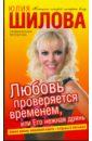 Шилова Юлия Витальевна Любовь проверяется временем, или Его нежная дрянь