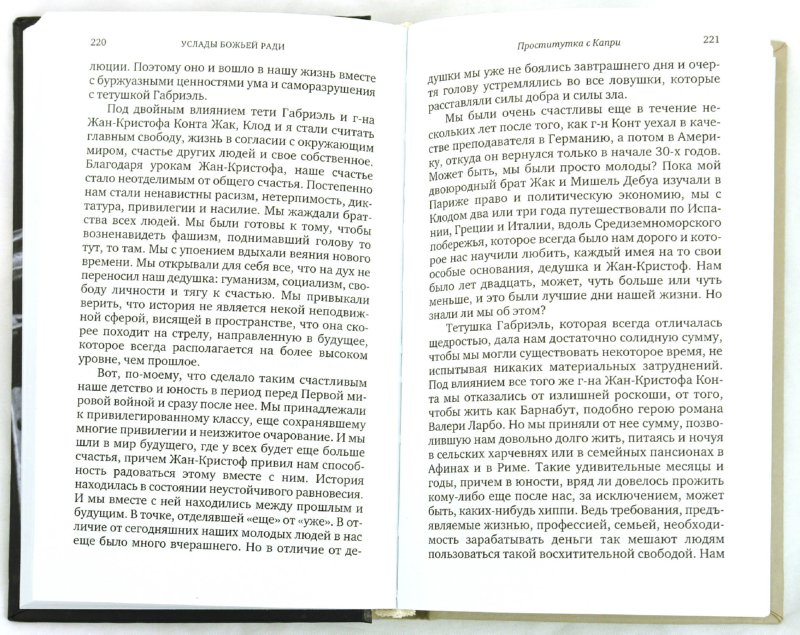Иллюстрация 1 из 24 для Услады Божьей ради - Жан Д'Ормессон | Лабиринт - книги. Источник: Лабиринт