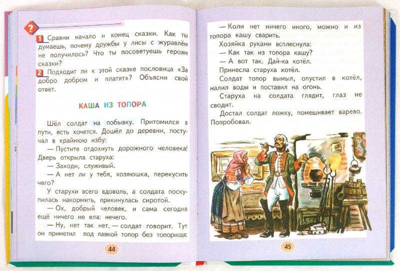 Иллюстрация 1 из 32 для Литературное чтение. Родная речь. Учебник для 2 класса начальной школы. В 2 частях - Людмила Климанова | Лабиринт - книги. Источник: Лабиринт
