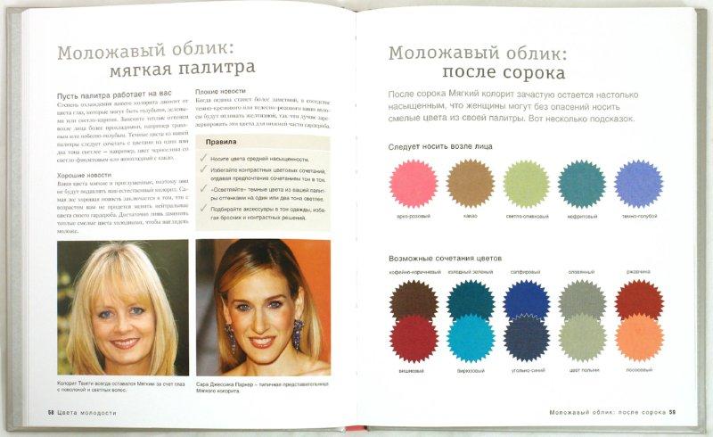Иллюстрация 1 из 10 для Цвет и стиль. Выглядеть моложе - Хендерсон, Хеншоу | Лабиринт - книги. Источник: Лабиринт