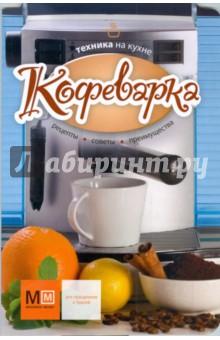 Кофеварка. Техника на кухне