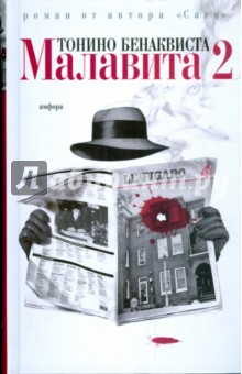 Малавита-2