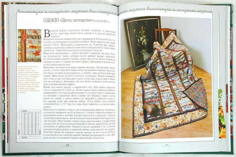 Иллюстрация 1 из 9 для Лоскутное шитье и аппликация - Лариса Денисова | Лабиринт - книги. Источник: Лабиринт
