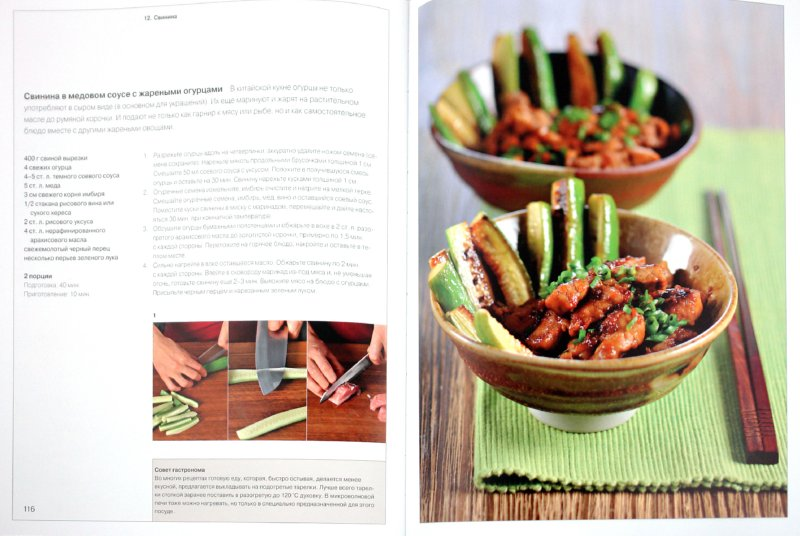 Иллюстрация 1 из 14 для Про мясо - Ирина Мосолова | Лабиринт - книги. Источник: Лабиринт