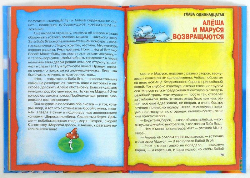 Иллюстрация 1 из 24 для Морской дозор - Николай Темкин | Лабиринт - книги. Источник: Лабиринт