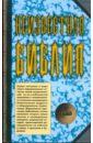 Скачать Ратушный Неизвестная Библия АСТ Самая читаемая в мире Бесплатно