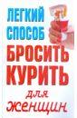 Фото - Орлова Любовь Легкий способ бросить курить для женщин карр а легкий способ бросить курить специально для женщин