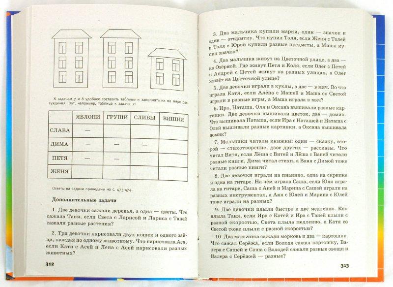 Иллюстрация 1 из 16 для Учиться только на пятерки по русскому языку, математике, чтению - Светлана Костромина | Лабиринт - книги. Источник: Лабиринт