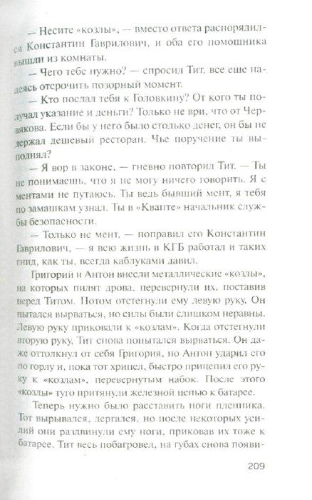 Иллюстрация 1 из 8 для Зеркало вампиров - Чингиз Абдуллаев | Лабиринт - книги. Источник: Лабиринт