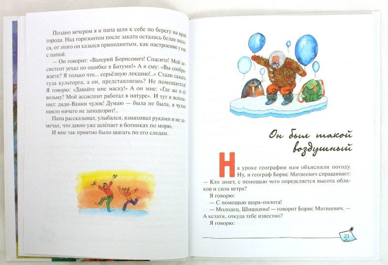Иллюстрация 1 из 32 для Как поет Марабу - Марина Москвина | Лабиринт - книги. Источник: Лабиринт