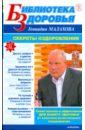 Секреты оздоровления, Малахов Геннадий Петрович