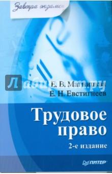 Трудовое право. Завтра экзамен касьянова г ю трудовой договор 7 е изд перераб и доп