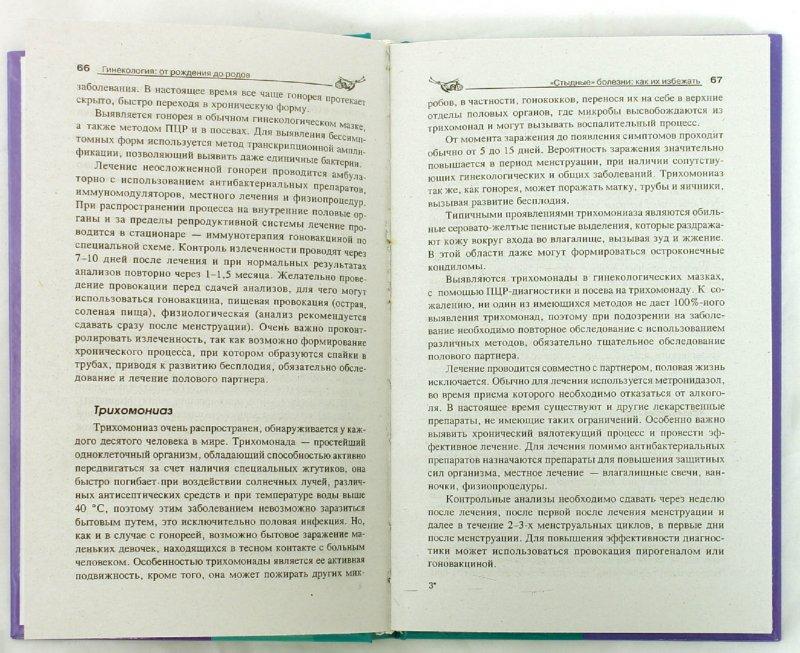 Иллюстрация 1 из 6 для Гинекология. От рождения до родов - Евгения Назимова | Лабиринт - книги. Источник: Лабиринт