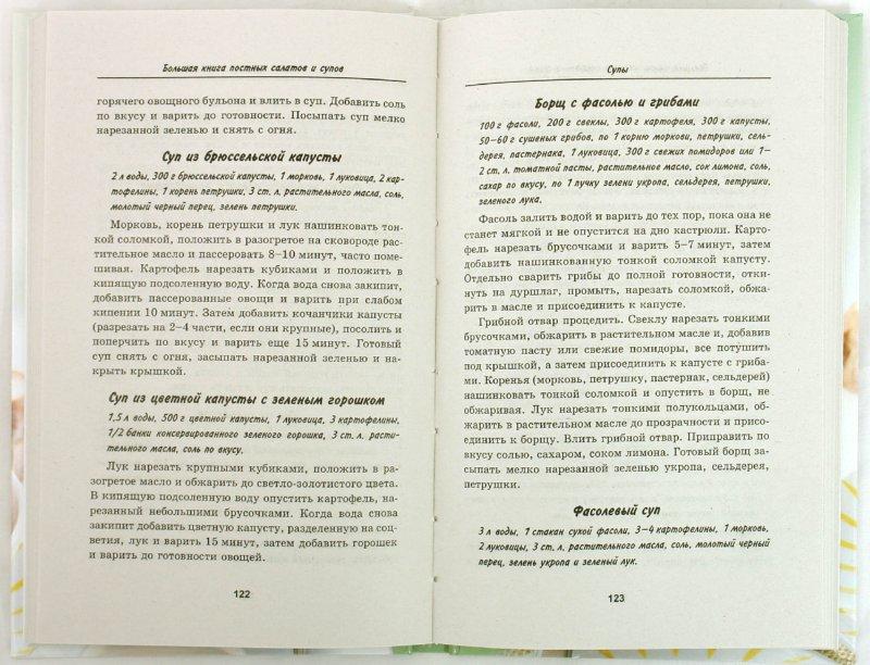 Иллюстрация 1 из 14 для Большая книга постных салатов и супов - Давыдова, Елецкая | Лабиринт - книги. Источник: Лабиринт