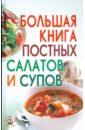 Давыдова Юлия Сергеевна, Елецкая Елена Анатольевна Большая книга постных салатов и супов большая книга супов