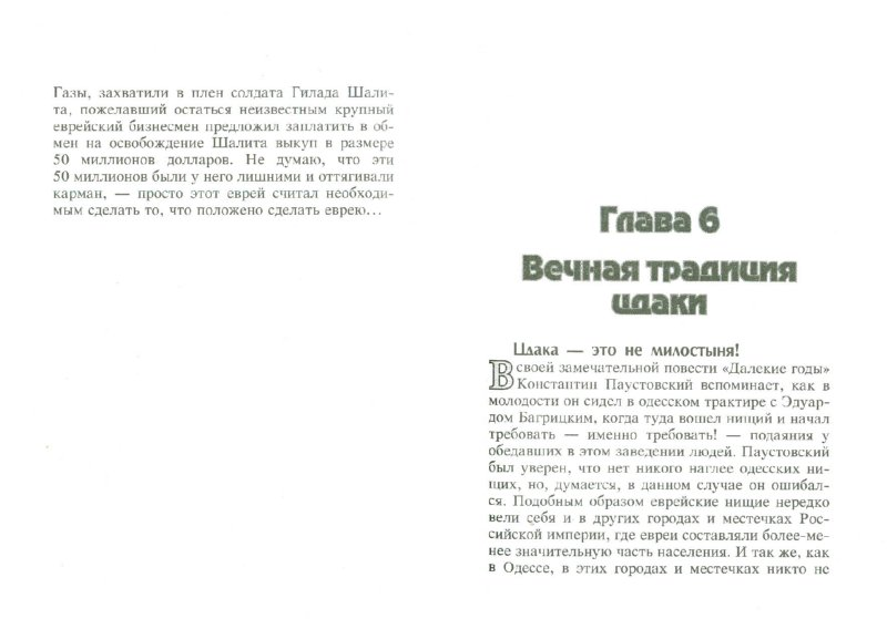 Иллюстрация 1 из 3 для Бизнес по-еврейски: золотые правила и секреты успеха - Люкимсон, Абрамович | Лабиринт - книги. Источник: Лабиринт