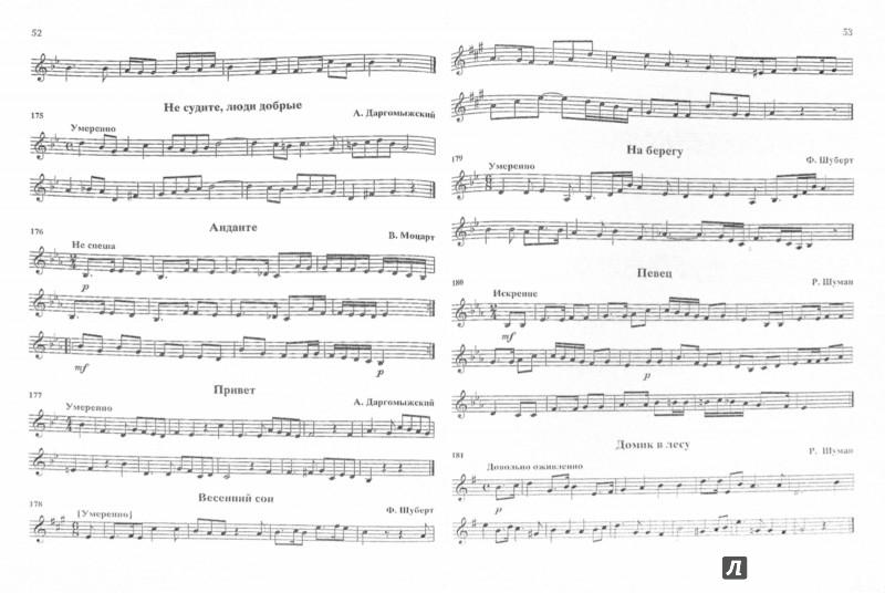 Иллюстрация 1 из 5 для Поем с листа. Учебно-методическое пособие для уроков сольфеджио - Желнова, Шабунова | Лабиринт - книги. Источник: Лабиринт