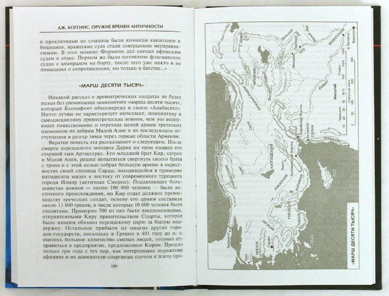 Иллюстрация 1 из 26 для Оружие времен Античности. Эволюция вооружения Древнего мира - Джек Коггинс | Лабиринт - книги. Источник: Лабиринт