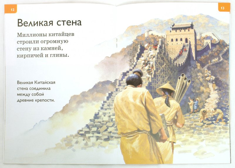 Иллюстрация 1 из 21 для Великая Китайская стена - Дениз Райан | Лабиринт - книги. Источник: Лабиринт