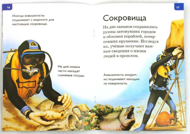 Иллюстрация 1 из 18 для В морских глубинах - Дениз Райан   Лабиринт - книги. Источник: Лабиринт