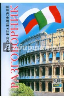Русско-итальянский разговорник. 3-е издание