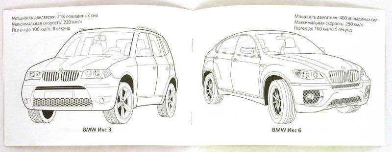 Иллюстрация 1 из 6 для BMW. Автомобили мира | Лабиринт - книги. Источник: Лабиринт