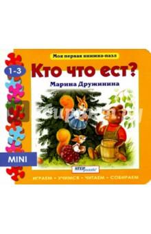 Мини книжка-пазл, ассортимент  (93200-215)